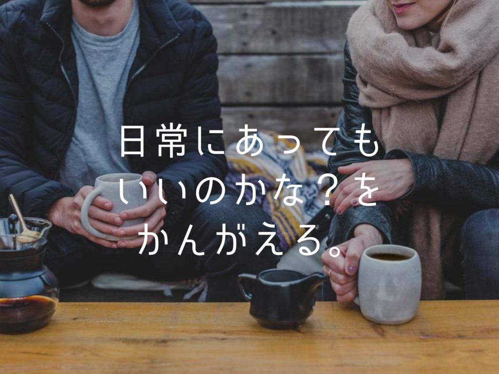 36 ৗʹ͋ͬͯ ͍͍ͷ͔ͳʁΛ ͔Μ͕͑Δɻ