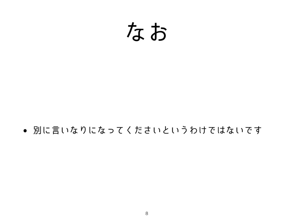 ͳ͓ w ผʹݴ͍ͳΓʹͳ͍ͬͯͩ͘͞ͱ͍͏Θ͚Ͱͳ͍Ͱ͢ 8