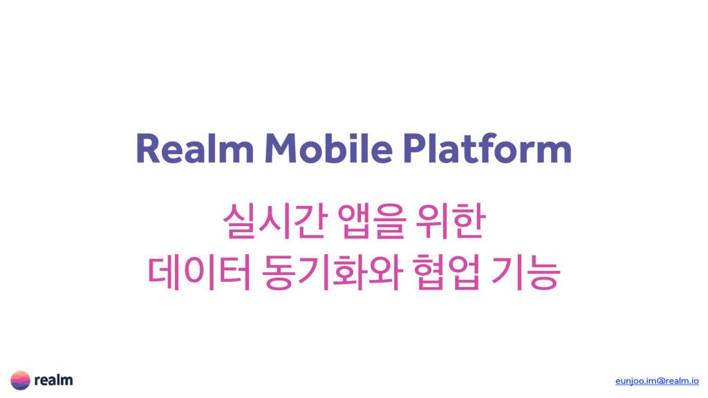 Realm Mobile Platform पदр জਸ ਤೠ ؘఠ زӝച৬ ഈস ӝמ ...
