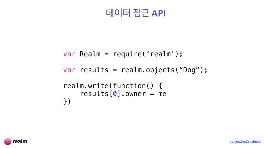ؘఠ Ӕ API var Realm = require('realm'); var re...