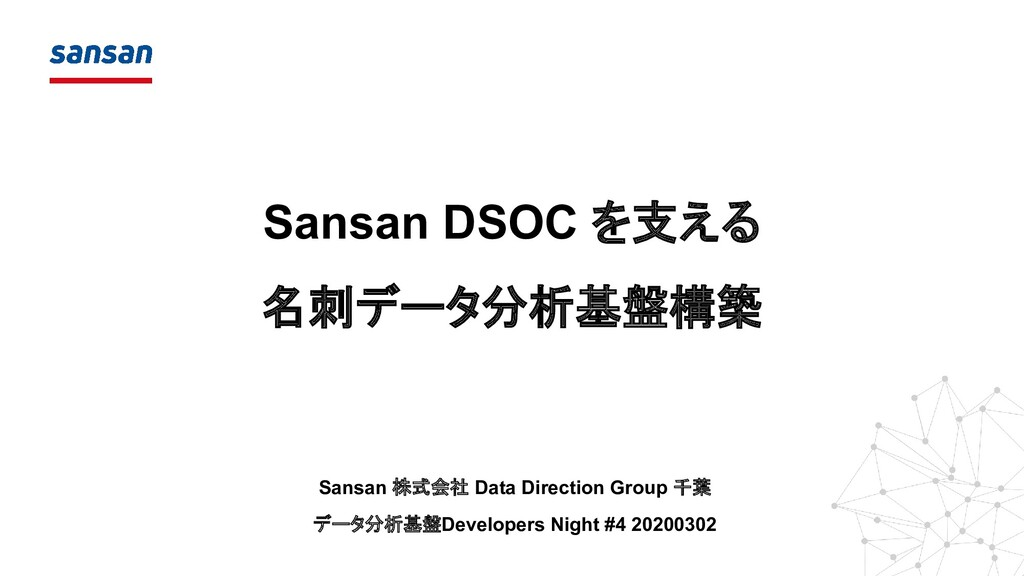 Sansan DSOC を支える 名刺データ分析基盤構築 データ分析基盤Developers ...