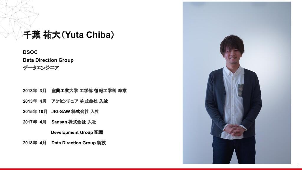 1 千葉 祐大(Yuta Chiba) DSOC Data Direction Group デ...