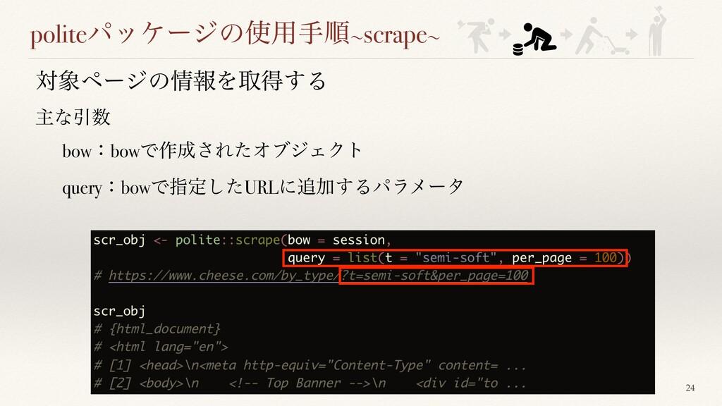24 ରϖʔδͷใΛऔಘ͢Δ ओͳҾ bowɿbowͰ࡞͞ΕͨΦϒδΣΫτ query...