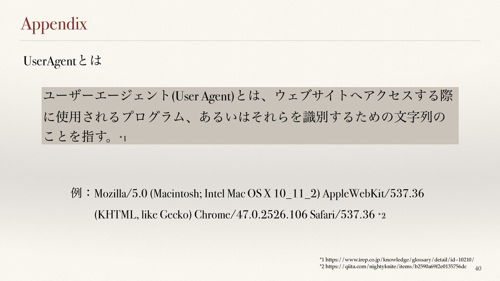 Appendix 40 UserAgentͱ ϢʔβʔΤʔδΣϯτ(User Agent)ͱ...