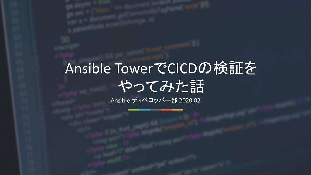 Ansible TowerでCICDの検証を やってみた話 Ansible ディベロッパー部 ...