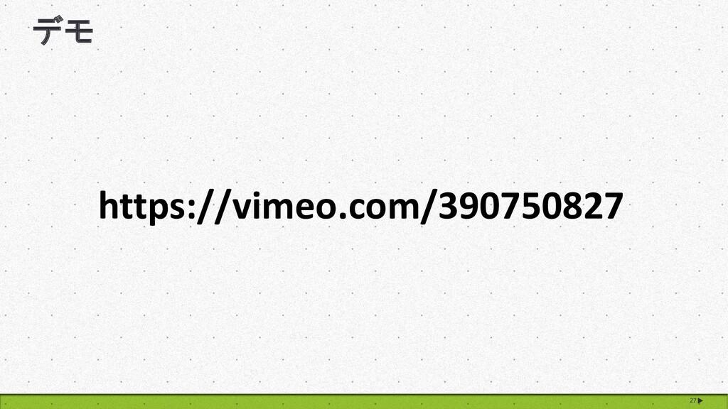 デモ 27 https://vimeo.com/390750827
