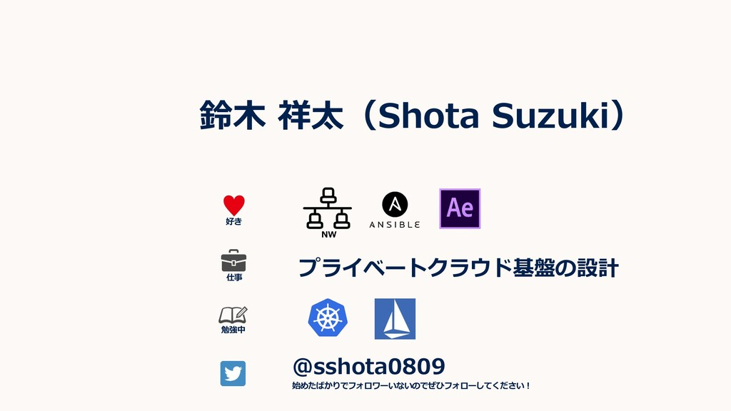 鈴⽊ 祥太(Shota Suzuki) 好き 仕事 プライベートクラウド基盤の設計 勉強中 N...