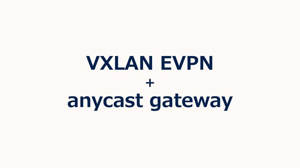 VXLAN EVPN + anycast gateway