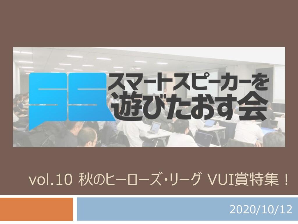 vol.10 秋のヒーローズ・リーグ VUI賞特集! 2020/10/12