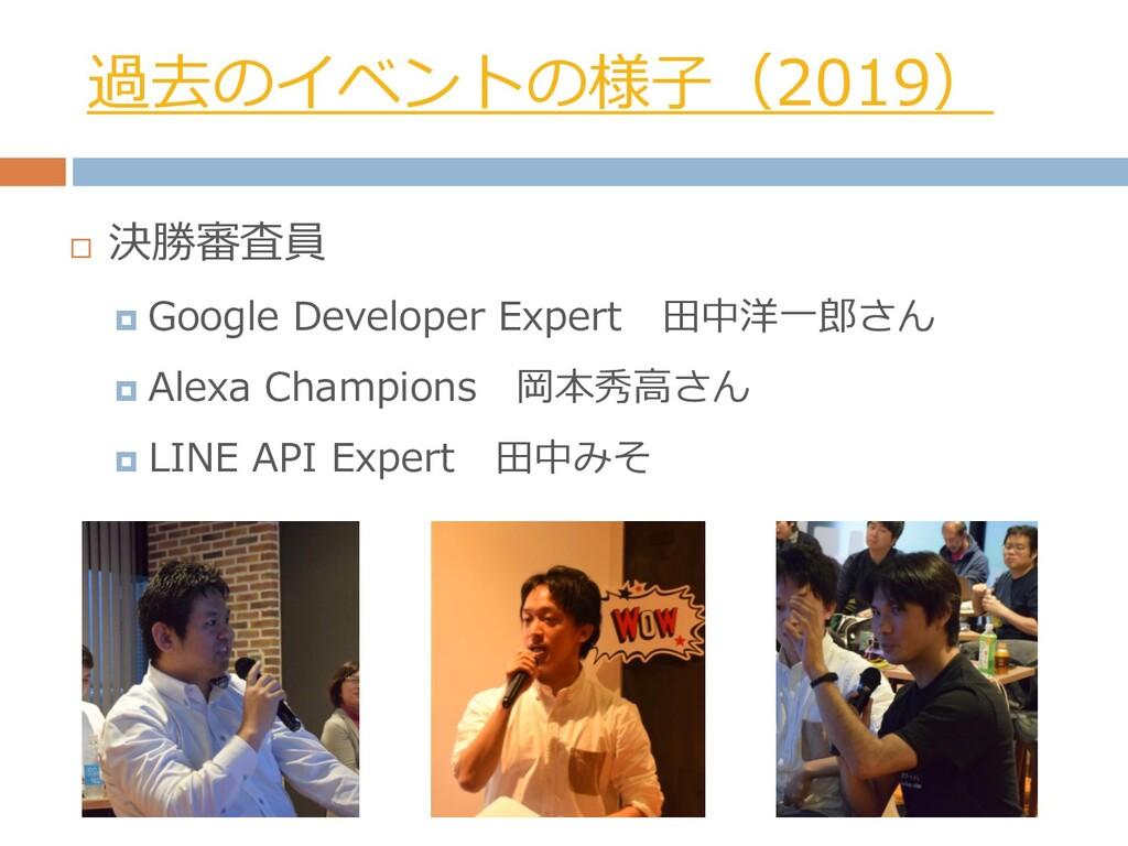 過去のイベントの様子(2019)  決勝審査員  Google Developer Exp...