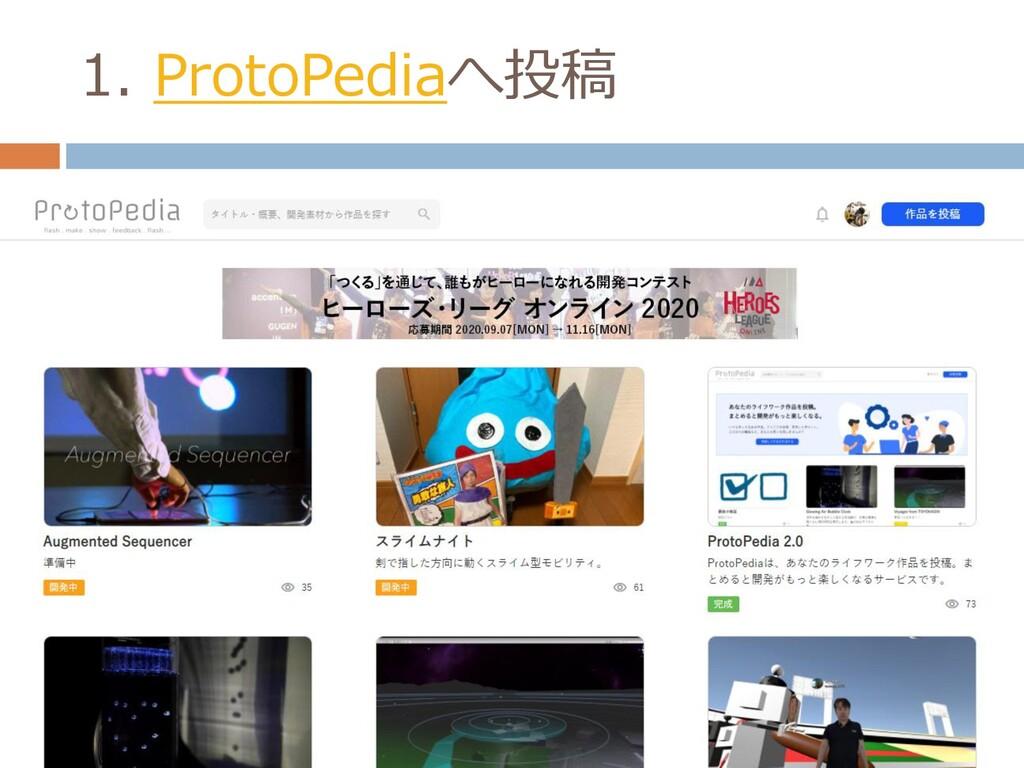 1. ProtoPediaへ投稿