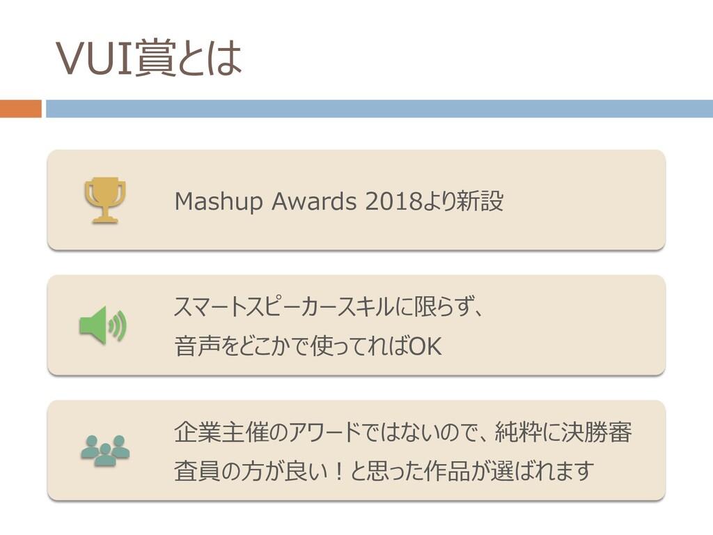 VUI賞とは Mashup Awards 2018より新設 スマートスピーカースキルに限らず、...