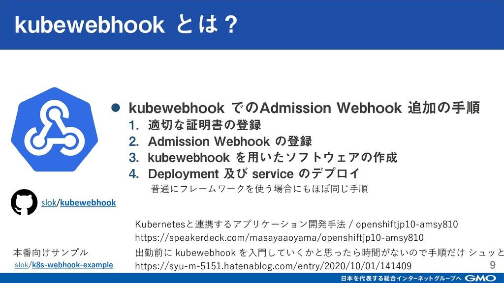 slok/kubewebhook ⚫ Kubernetesと連携するアプリケーション開発手法 ...