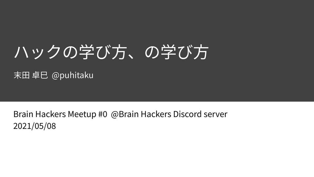 @puhitaku Brain Hackers Meetup # 0 @Brain Hacke...