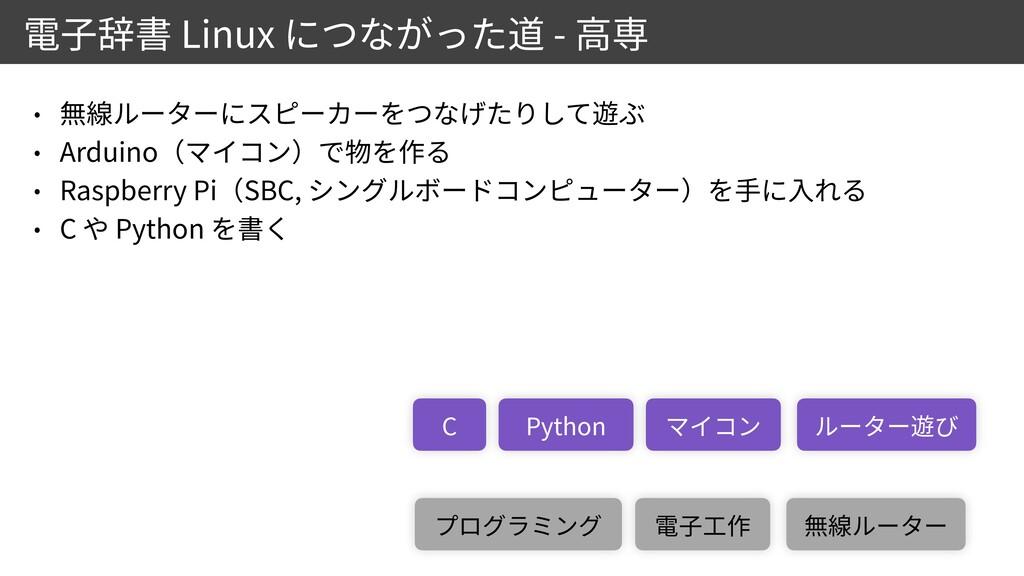 Linux -   Arduino   Raspberry Pi SBC,   C Pytho...