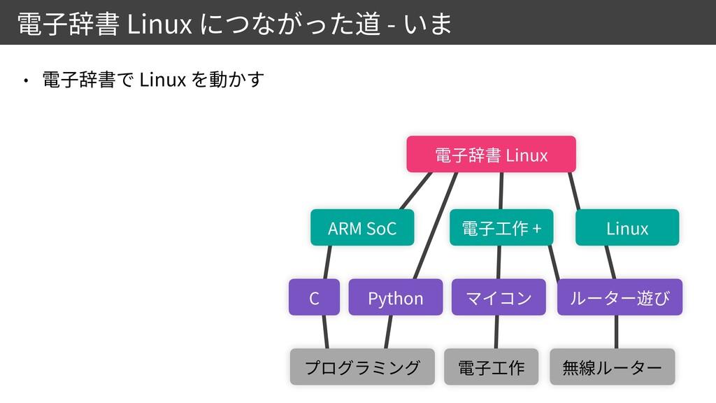 Linux - Linux C Python ARM SoC Linux Linux +