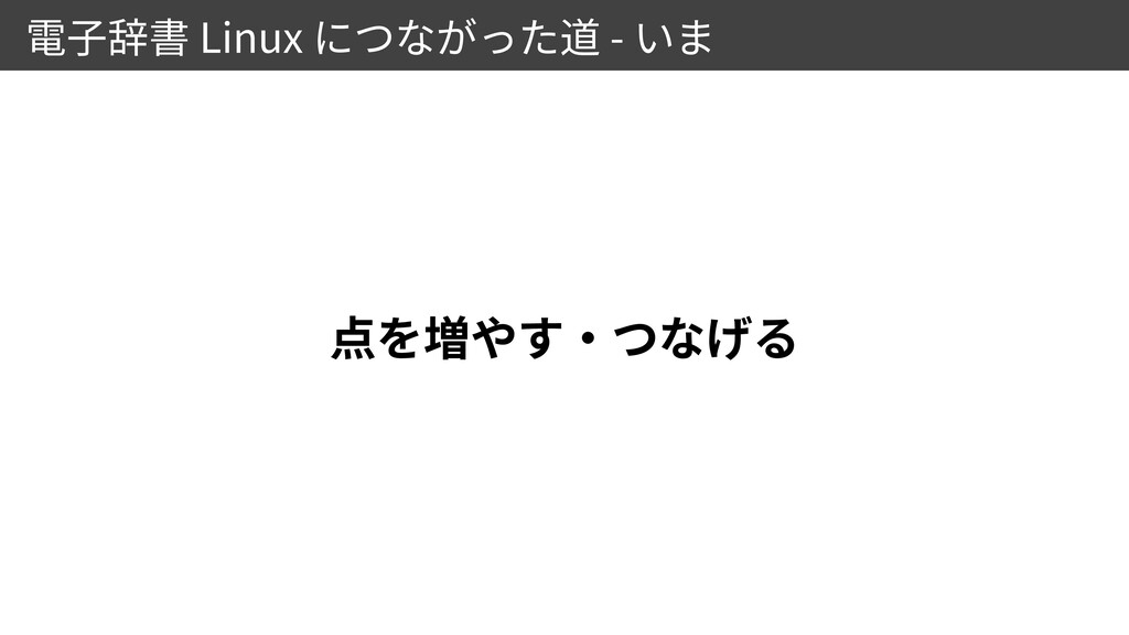 Linux -