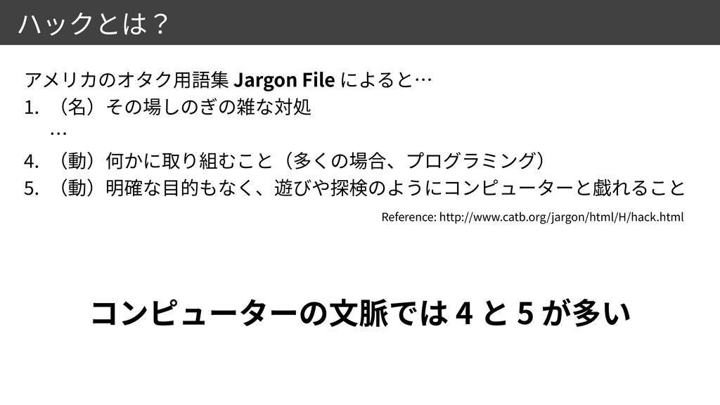 Jargon File   1 .    4 .   5 . 4 5 Reference: ...