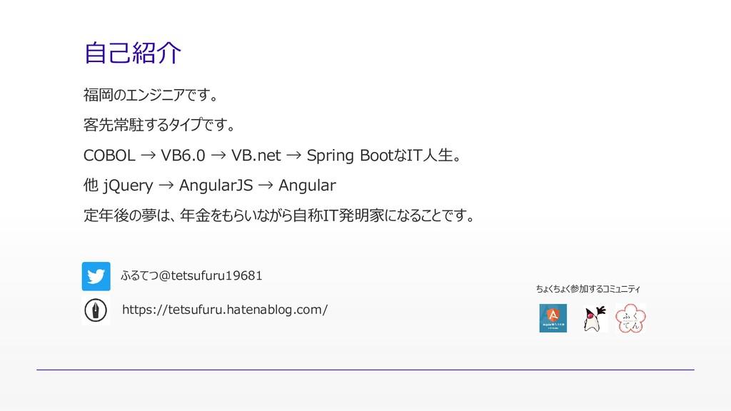 自己紹介 福岡のエンジニアです。 客先常駐するタイプです。 COBOL → VB6.0 → V...
