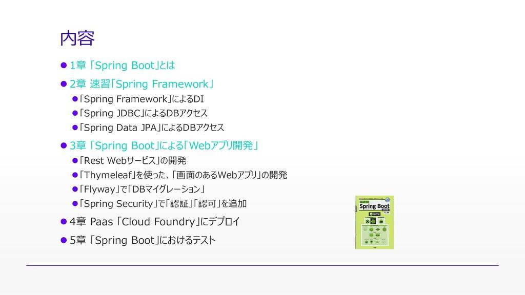 内容  1章 「Spring Boot」とは  2章 速習「Spring Framewor...