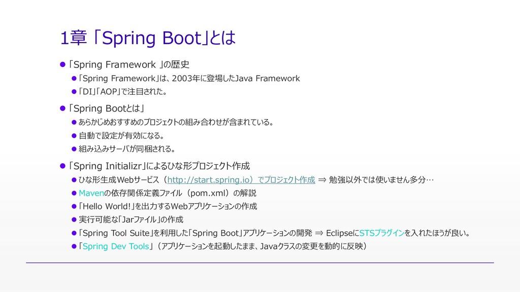 1章 「Spring Boot」とは  「Spring Framework 」の歴史  「...