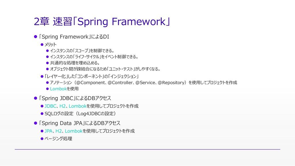 2章 速習「Spring Framework」  「Spring Framework」による...