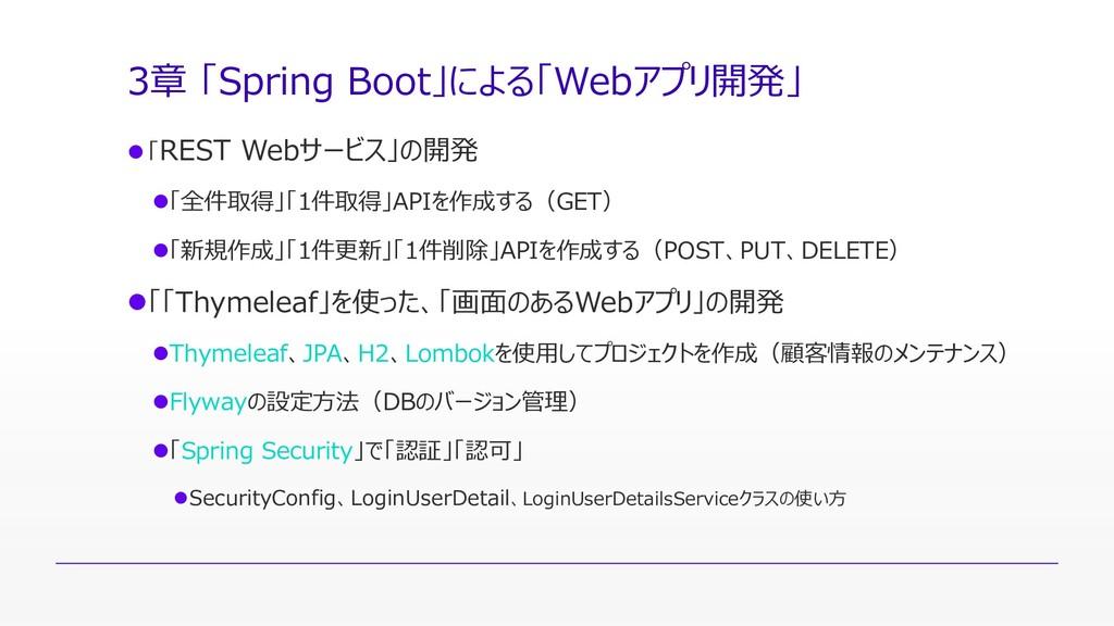 3章 「Spring Boot」による「Webアプリ開発」  「REST Webサービス」の...