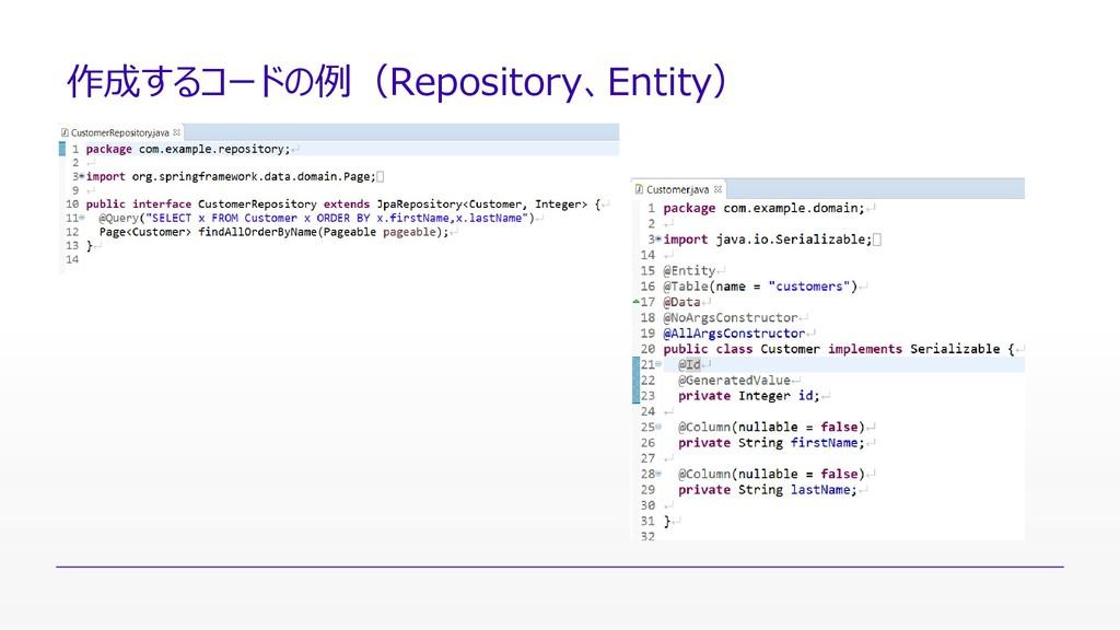 作成するコードの例(Repository、Entity)