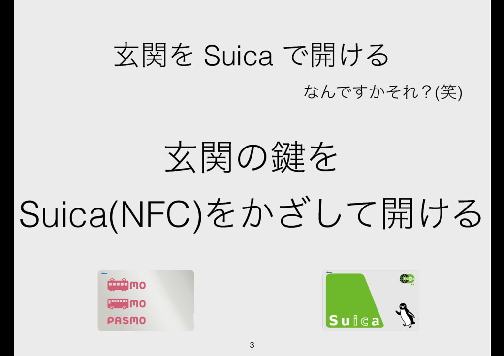 ݰؔΛ Suica Ͱ։͚Δ ͳΜͰ͔ͦ͢Εʁ(স) ݰؔͷ伴Λ Suica(NFC)Λ͔͟͠...