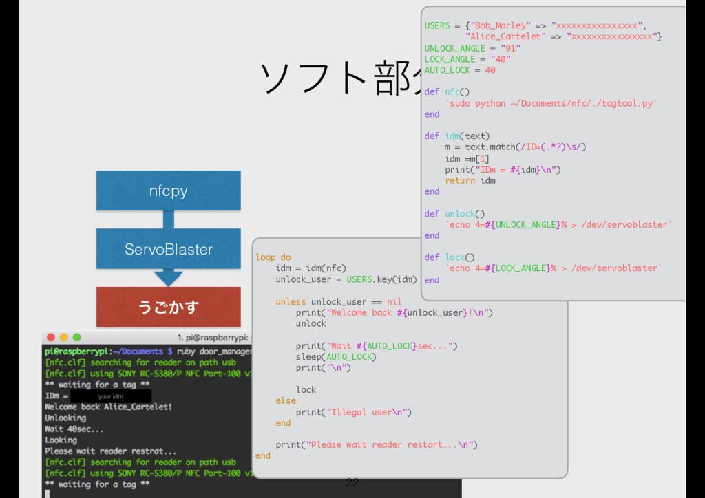 http://a.com loop do idm = idm(nfc) unlock_user...