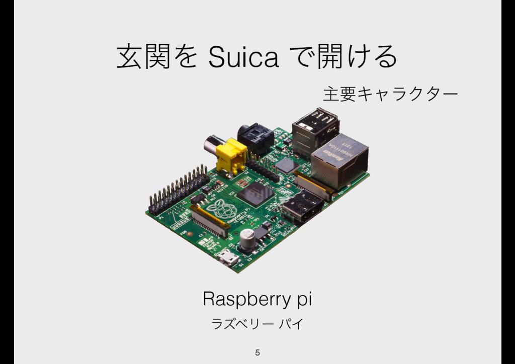 ݰؔΛ Suica Ͱ։͚Δ ओཁΩϟϥΫλʔ ϥζϕϦʔ ύΠ Raspberry pi 5