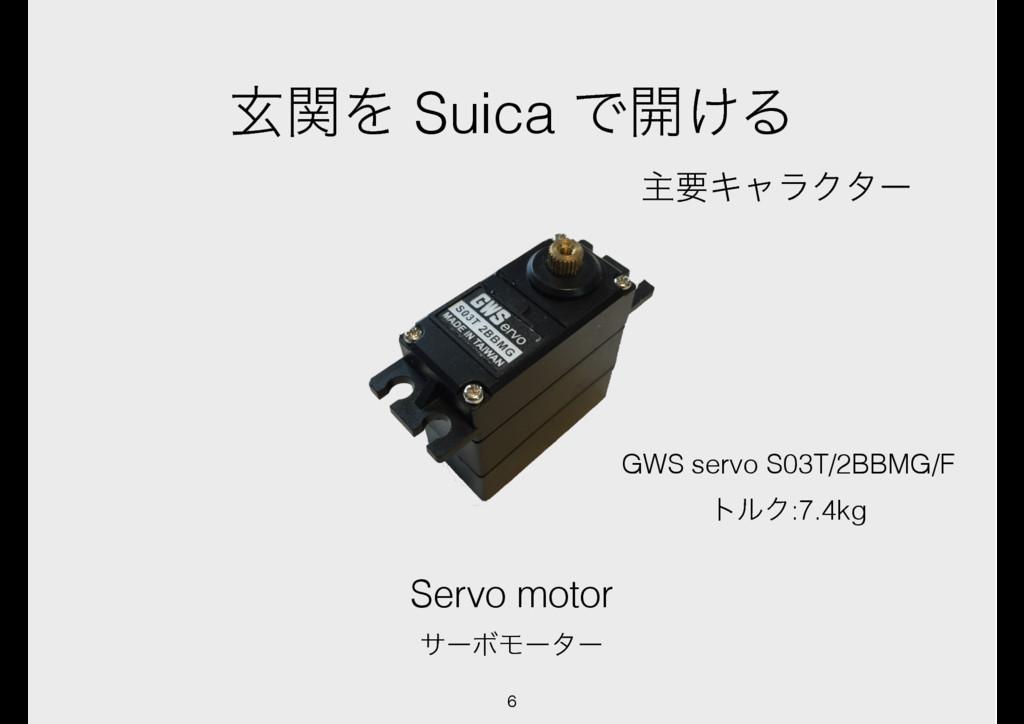 ݰؔΛ Suica Ͱ։͚Δ ओཁΩϟϥΫλʔ αʔϘϞʔλʔ Servo motor 6 G...