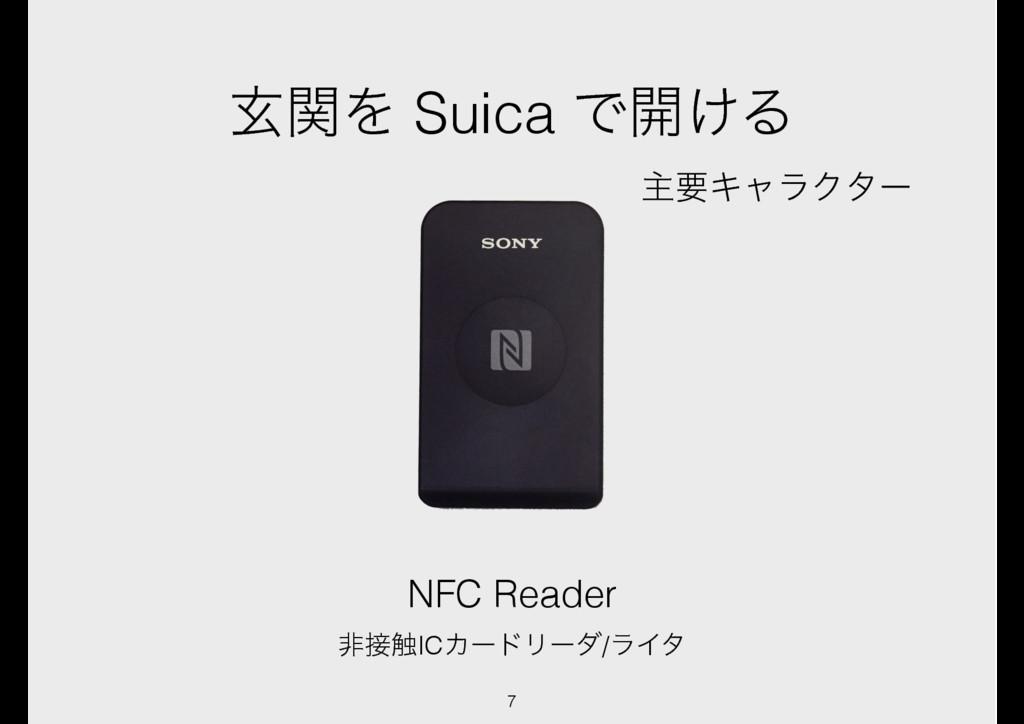 ݰؔΛ Suica Ͱ։͚Δ ओཁΩϟϥΫλʔ ඇ৮ICΧʔυϦʔμ/ϥΠλ NFC Rea...