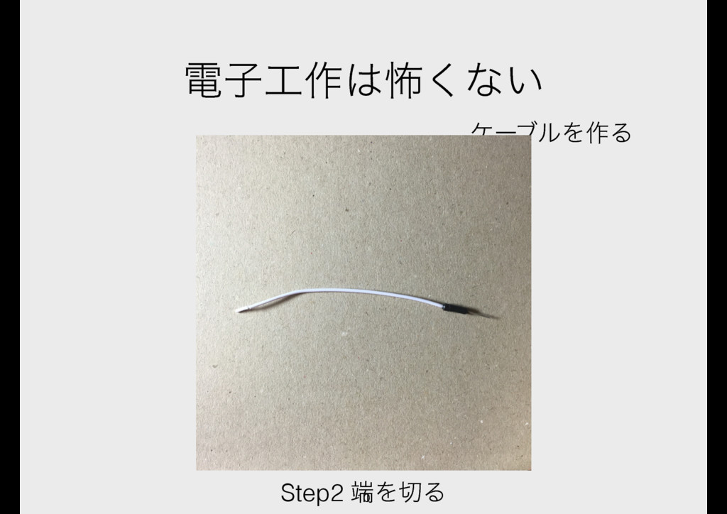 ిࢠ࡞ා͘ͳ͍ έʔϒϧΛ࡞Δ Step2 ΛΔ 10