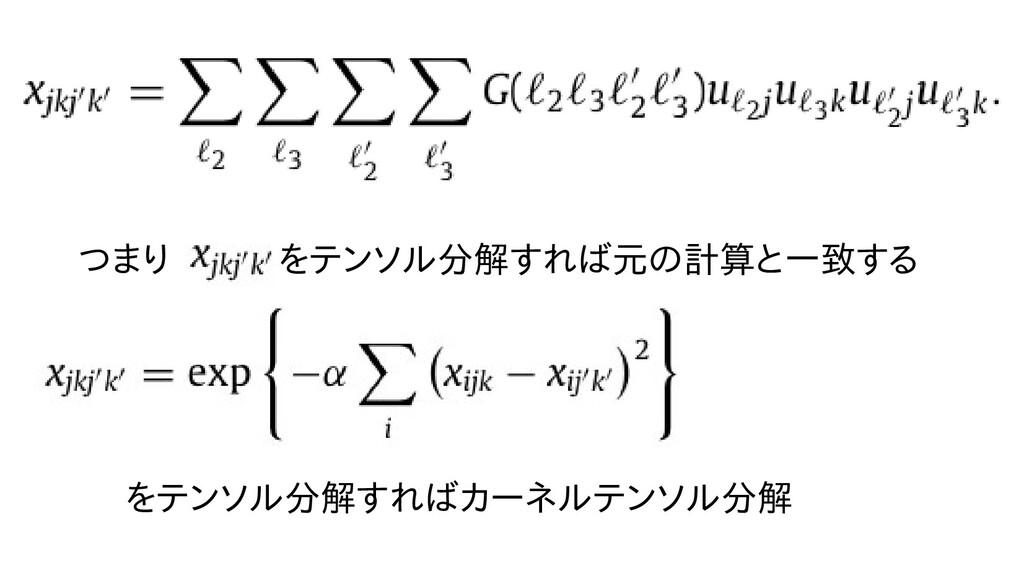 つまり   を非線形カーテンソル分解すれば元の計算すれば元の計算と一致すの計算なのでうまく行と...