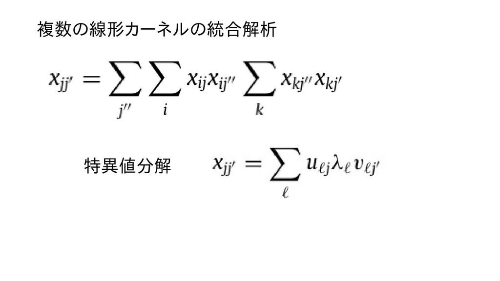 複数の線形カーネルの線形カーネルの統合解すれば元の計算析 特異値分解すれば元の計算