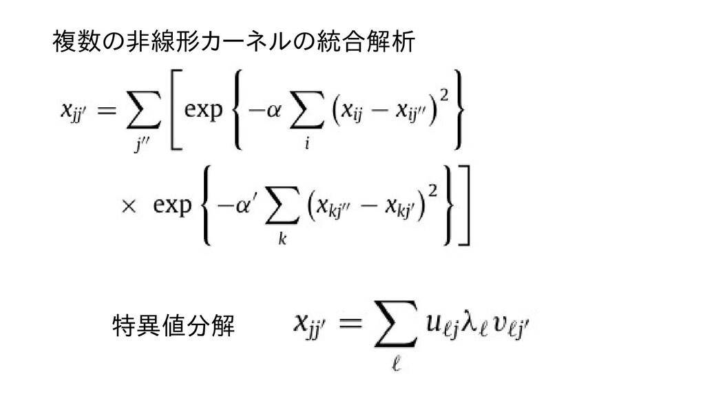 複数の線形カーネルの非線形カーネルの統合解すれば元の計算析 特異値分解すれば元の計算