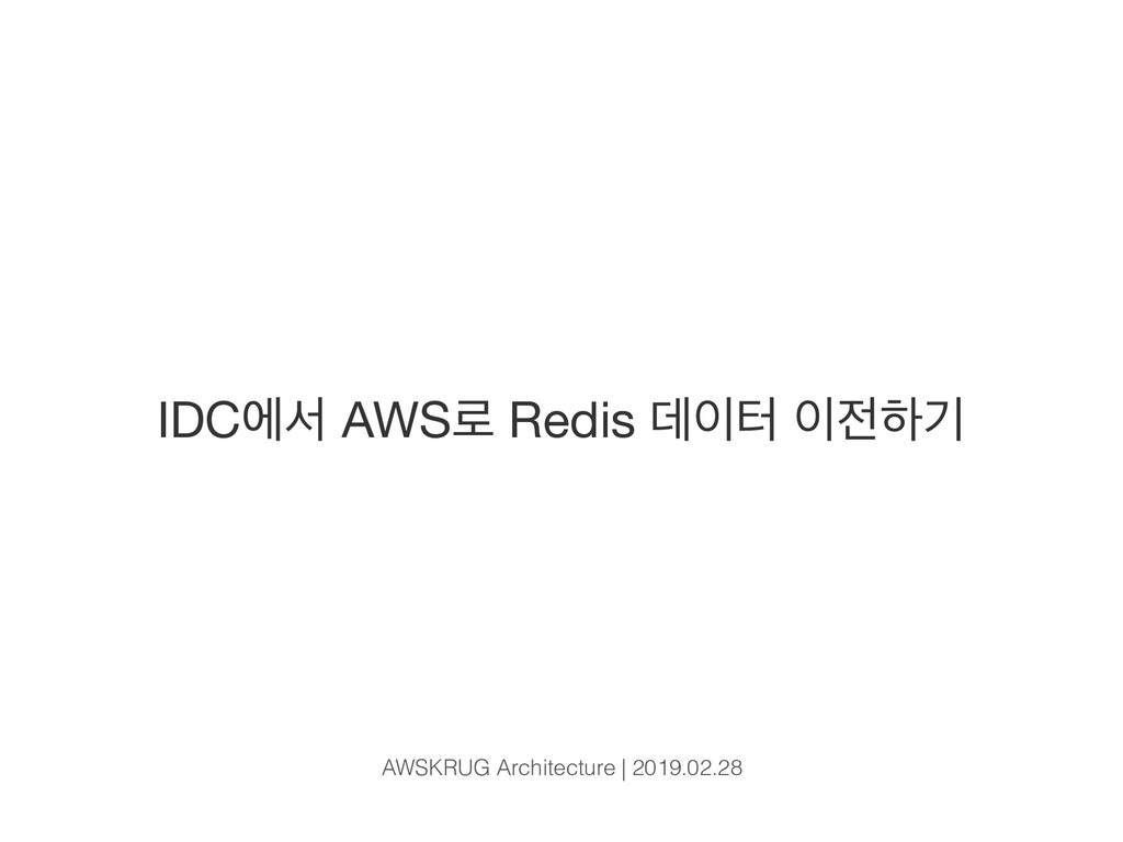 IDCীࢲ AWS۽ Redis ؘఠ ೞӝ AWSKRUG Architecture ...