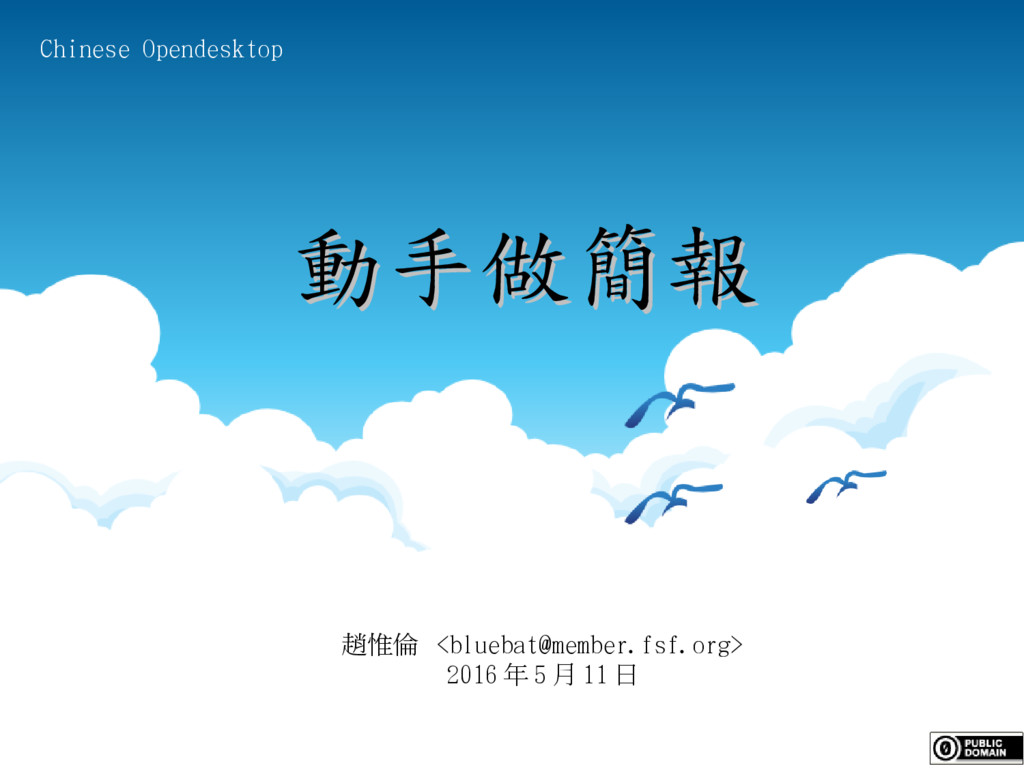 趙惟倫 <bluebat@member.fsf.org> 2016 年 5 月 11 日 動手...