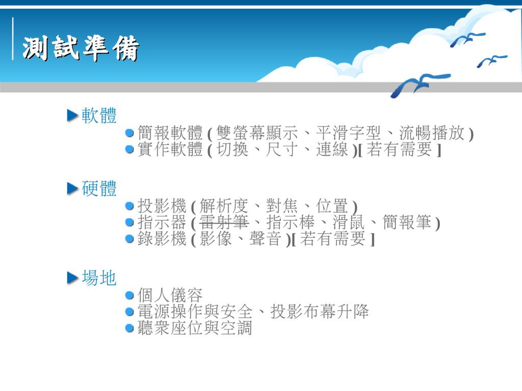 測試準備 測試準備 軟體 簡報軟體 ( 雙螢幕顯示、平滑字型、流暢播放 ) 實作軟體 ( 切換...