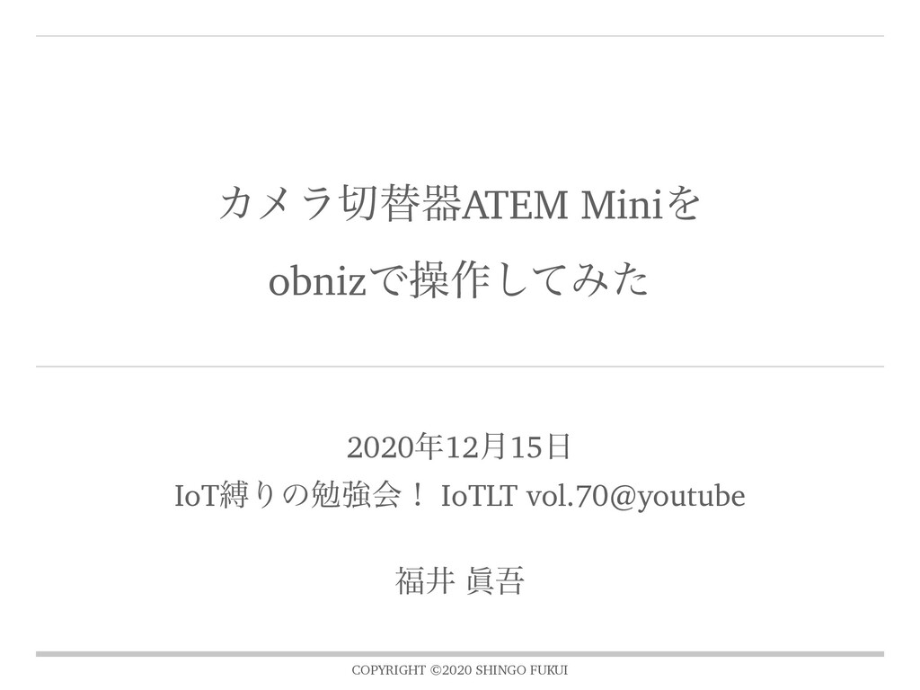 COPYRIGHT ©2020 SHINGO FUKUI ΧϝϥସثATEM MiniΛ o...