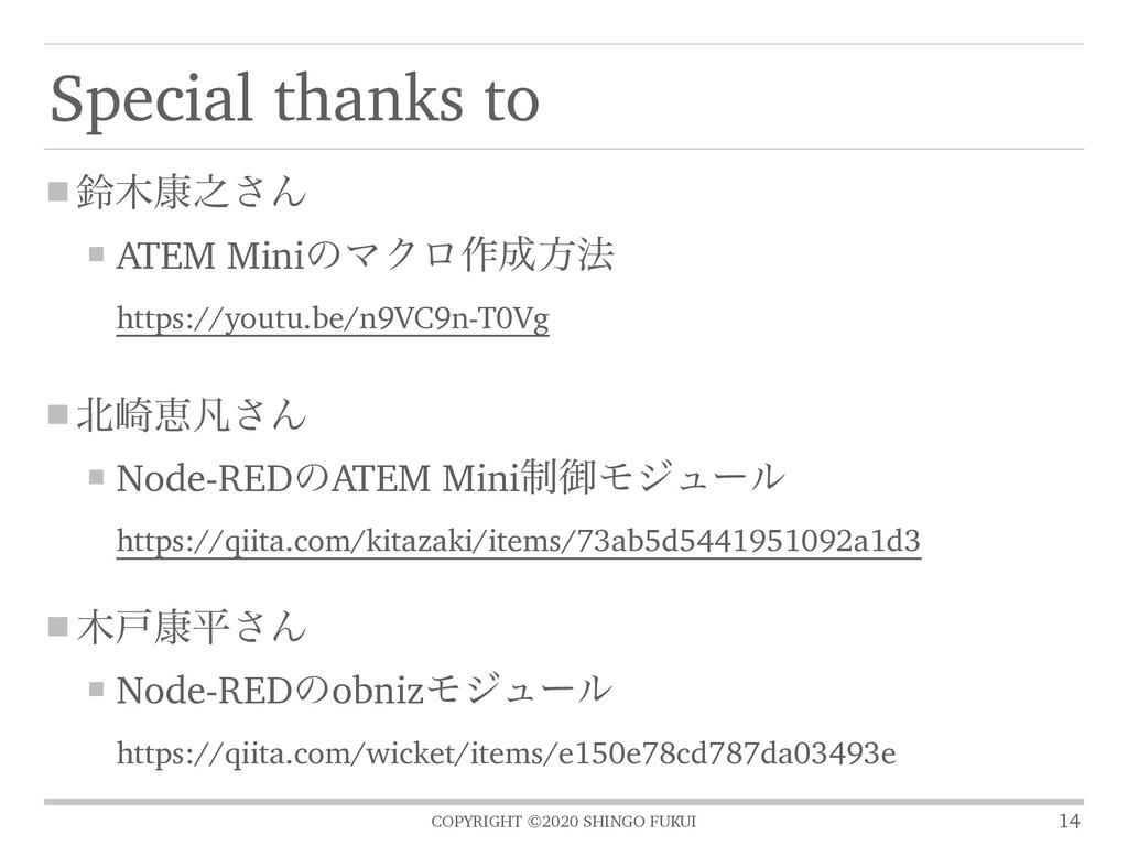 COPYRIGHT ©2020 SHINGO FUKUI Special thanks to ...