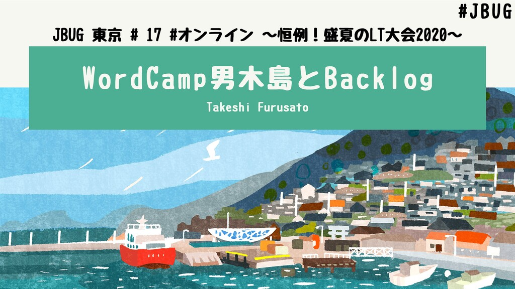 WordCamp男⽊島とBacklog TakeshiFurusato JBUG東京#...