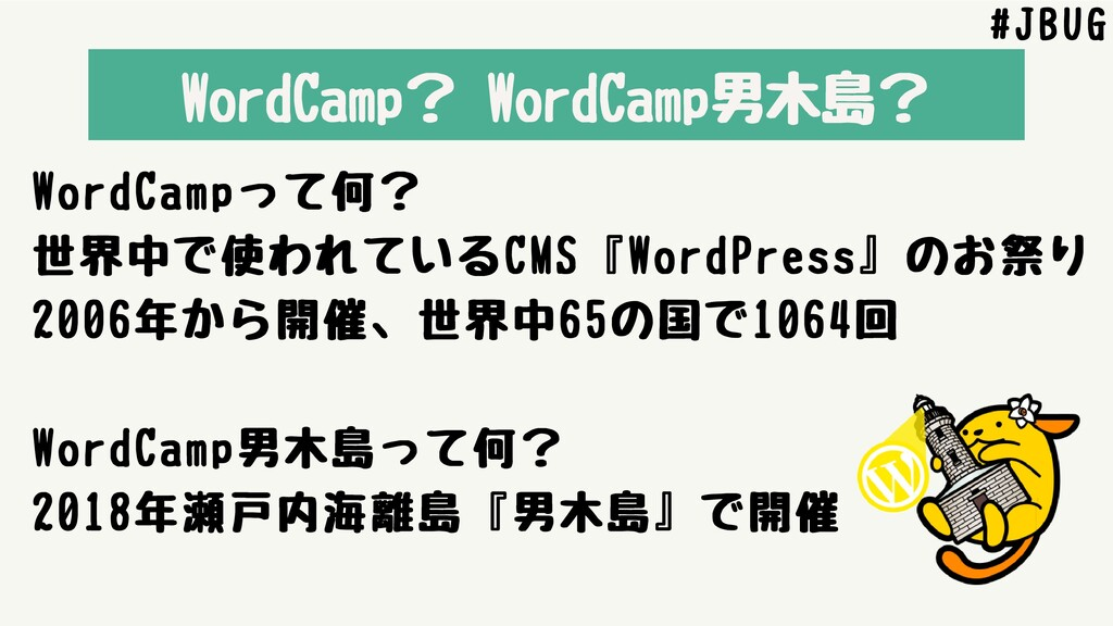 WordCampって何? 世界中で使われているCMS『WordPress』のお祭り 2006年...