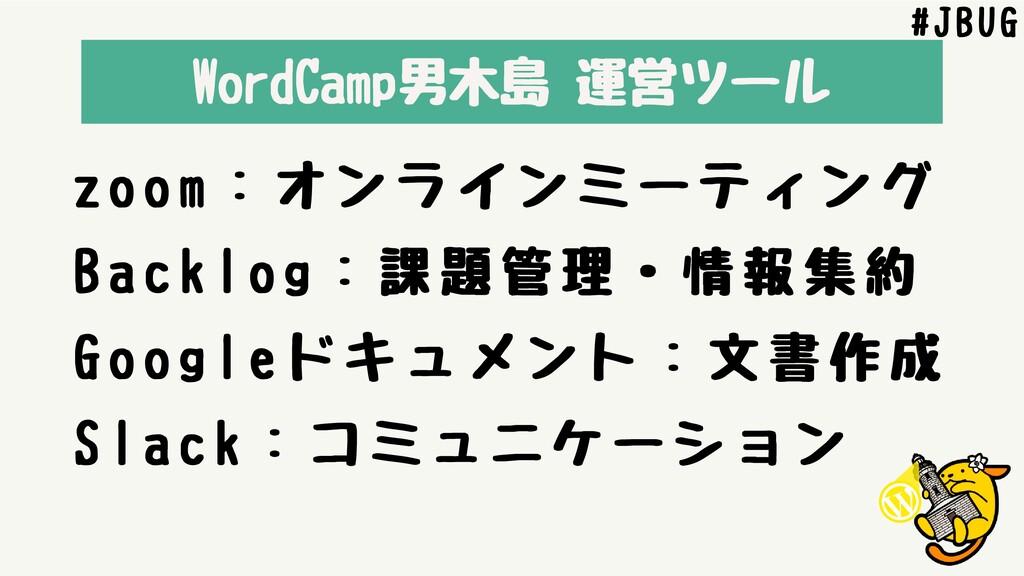 WordCamp男⽊島運営ツール #JBUG zoom:オンラインミーティング Backlo...