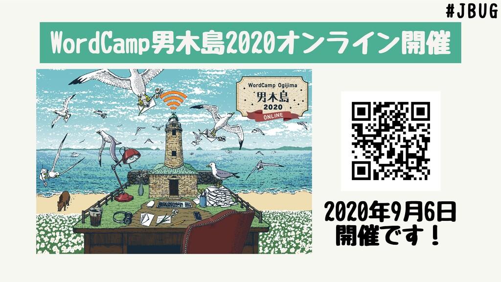 WordCamp男⽊島2020オンライン開催#JBUG 2020年9⽉6⽇ 開催です!