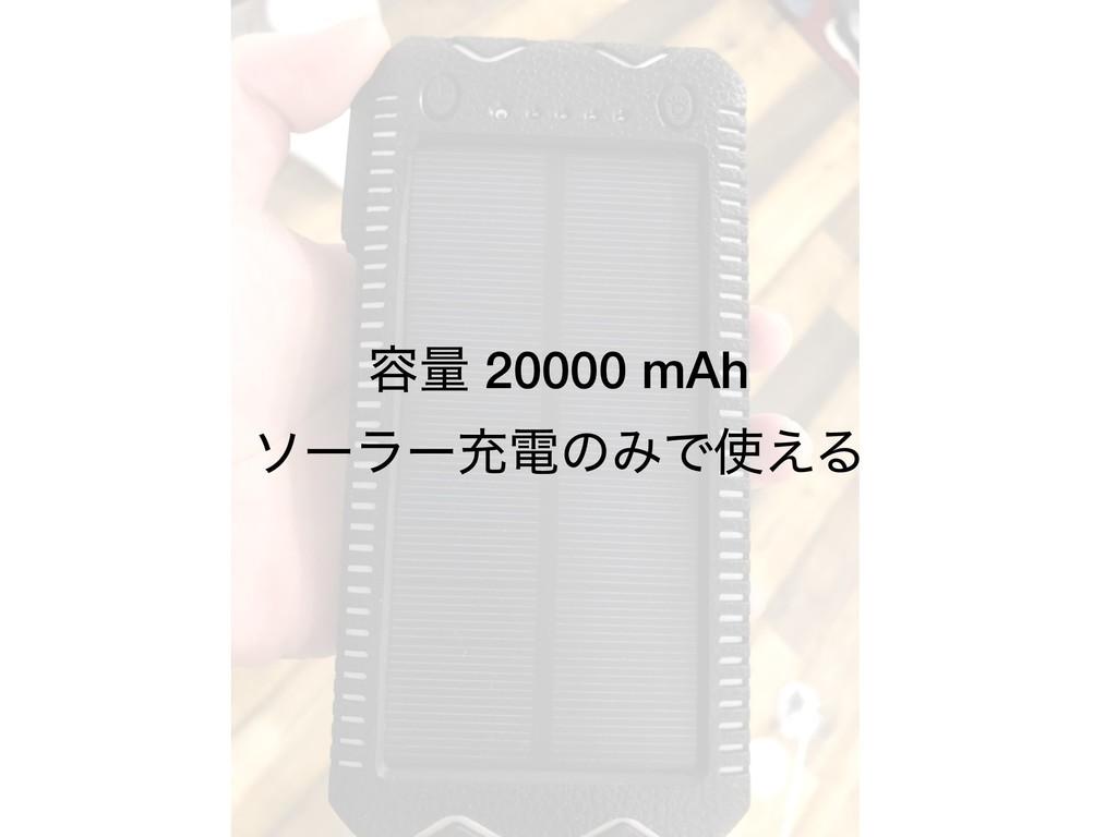 ༰ྔ 20000 mAh ιʔϥʔॆిͷΈͰ͑Δ