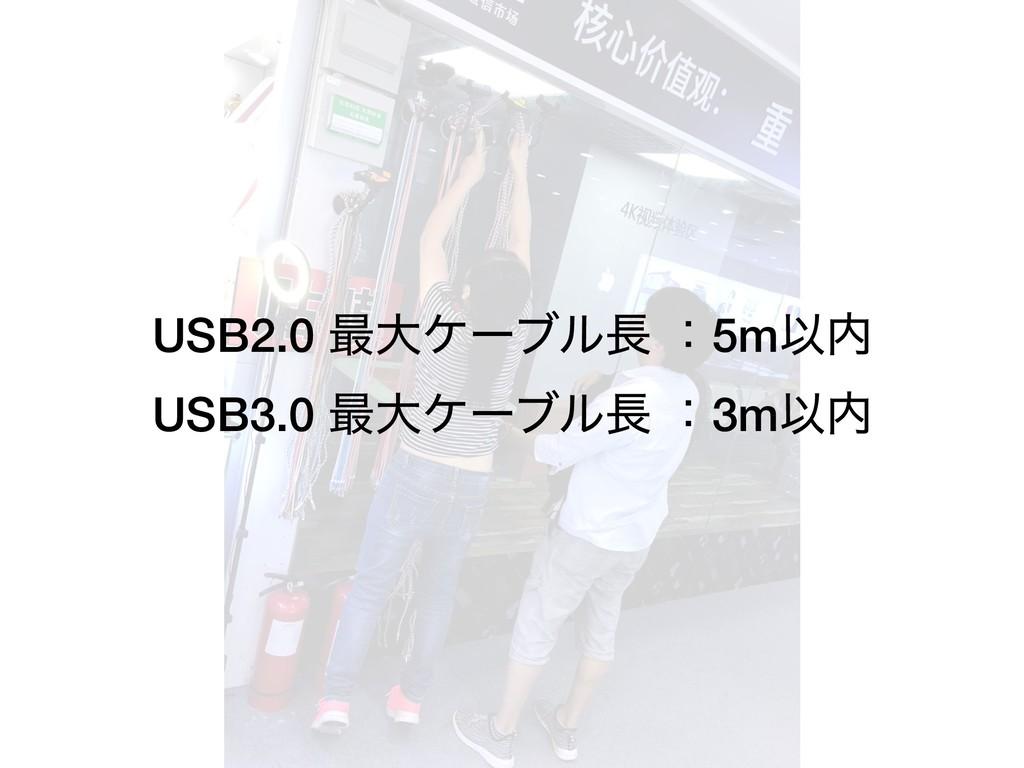 USB2.0 ࠷େέʔϒϧ ɿ5mҎ USB3.0 ࠷େέʔϒϧ ɿ3mҎ