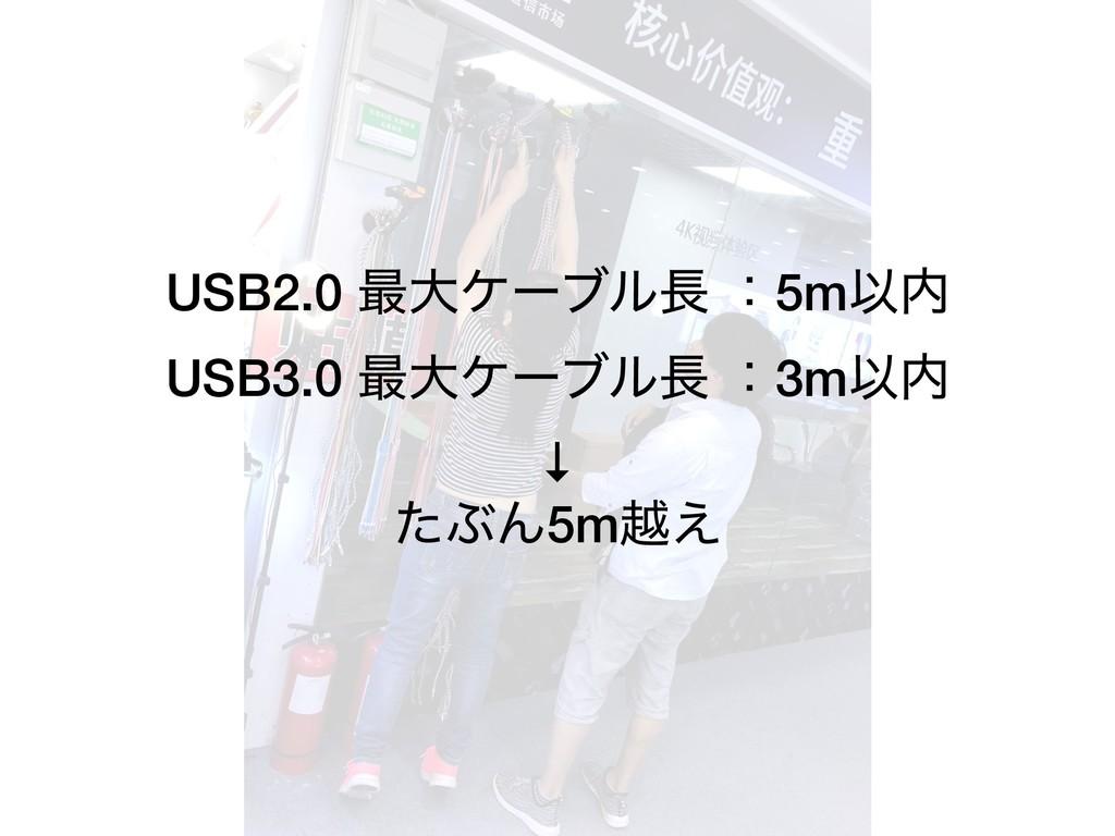 USB2.0 ࠷େέʔϒϧ ɿ5mҎ USB3.0 ࠷େέʔϒϧ ɿ3mҎ ↓ ͨͿΜ...