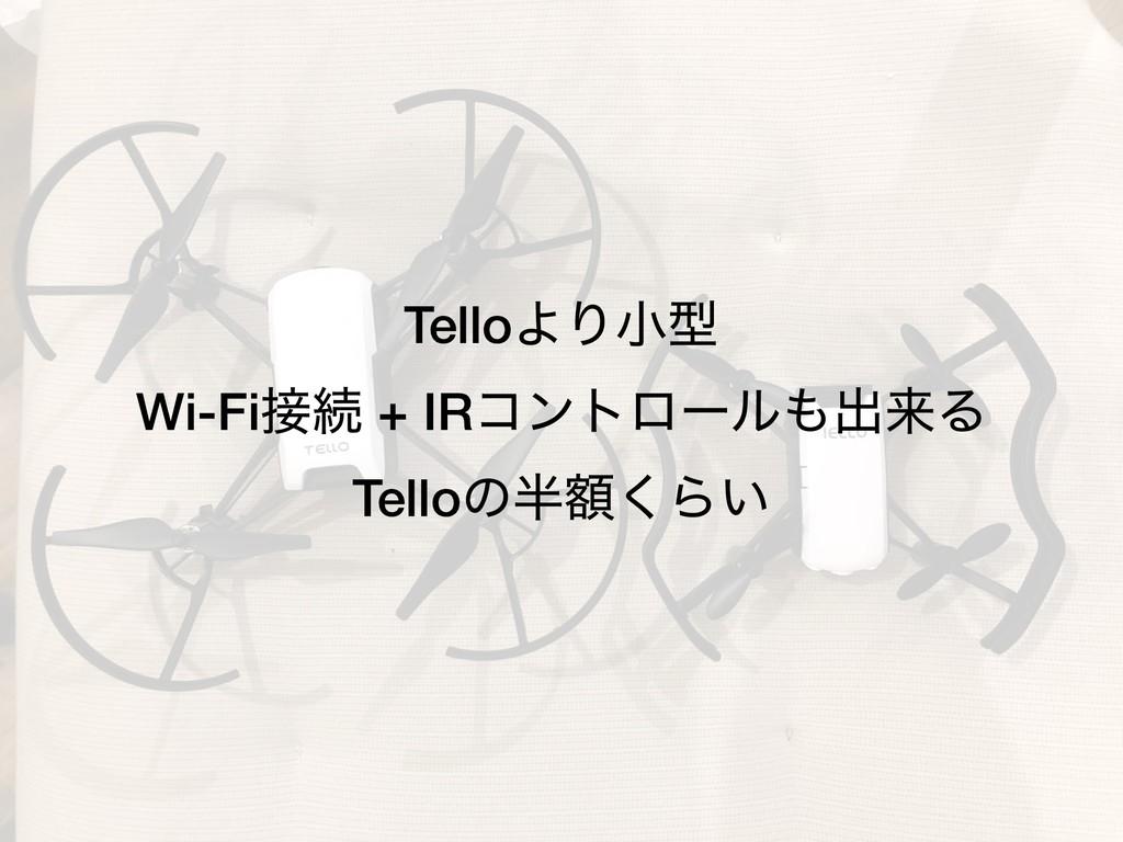 TelloΑΓখܕ Wi-Fiଓ + IRίϯτϩʔϧग़དྷΔ Telloͷֹ͘Β͍